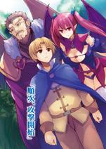 Light Novel Vol.13 preview 1