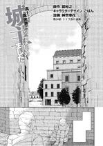 Manga Chapter 24