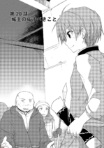 Manga Chapter 20
