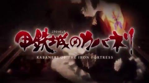 Opening Koutetsujou no Kabaneri 甲鉄城のカバネリ Kabaneri of the iron fortress