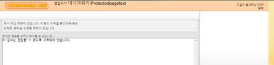 초능력 위키 미디어위키 Protectedpagetext 문제