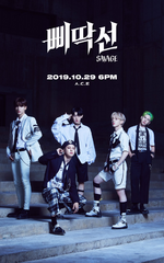 A.C.E Under Cover The Mad Squad group concept photo (1b)