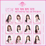 Produce 48 final 12 member debut lineup