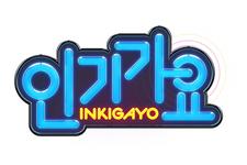 Inkigayo Sept 2015 logo