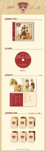 APRIL Oh-e-oh album packaging (Regular)