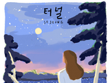 Dingo X Sejeong