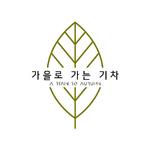 A Train to Autumn group logo 1