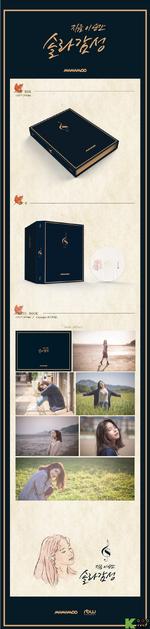 Solar Solar Gamsung album content CD version