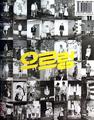 EXO XOXO Repackage Korean cover.png