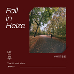 Heize Late Autumn Heize Film 03 teaser