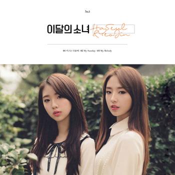 HaSeul & YeoJin