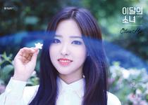 LOONA yyxy Olivia Hye Beauty & The Beat promo photo 2