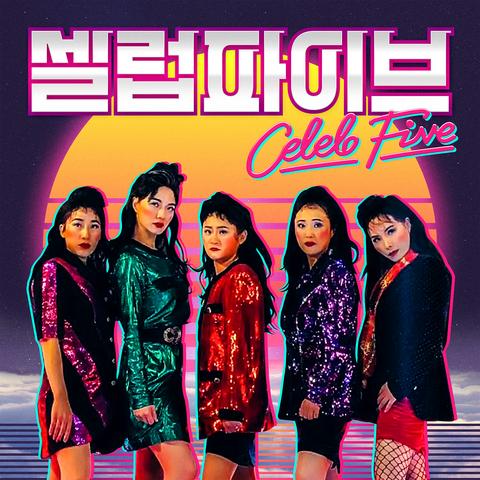 Znalezione obrazy dla zapytania celeb five kpop