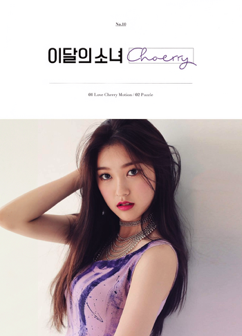 Choerry ver.