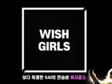 WishGirls