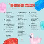 1TEAM Rolling Rolling full lyrics image