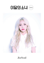 LOONA JinSoul + + promo photo