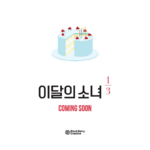 LOONA 1-3 Coming Soon Photo