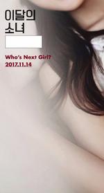 LOONA 10th member Who's Next Girl teaser