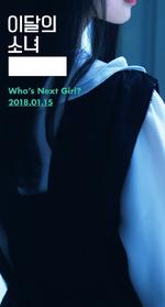 LOONA 11th member Who's Next Girl teaser