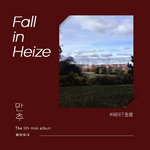 Heize Late Autumn Heize Film 04 teaser