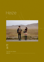 Heize Late Autumn teaser