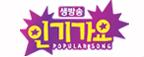 Popular Song 2005 logo