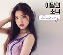 Choerry (single)