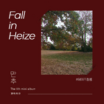 Heize Late Autumn Heize Film 05 teaser