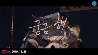 이준영(LEEJUNYOUNG) - 1ST SINGLE ALBUM GALLERY M V