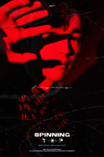 GOT7 Jinyoung Spinning Top Between Security & Insecurity concept photo 2