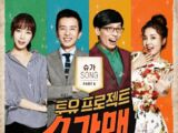 Two Yoo Project - Sugar Man Part.6