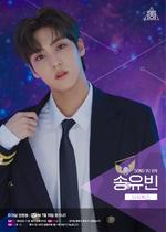 Song Yu Vin Produce X 101 finale profile photo (1)