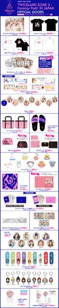 TWICELAND 2 Leg 2 merchandise
