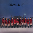 LOONA Hash digital cover art