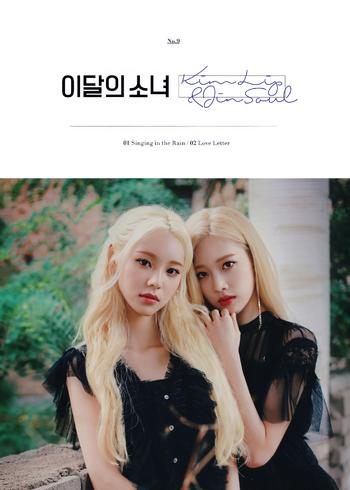 Kim Lip + JinSoul ver.