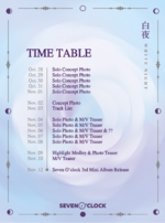 Seven O'clock White Night scheduler