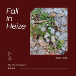 Heize Late Autumn Heize Film 06 teaser