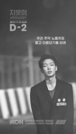 IKON Bobby Welcome Back teaser photo
