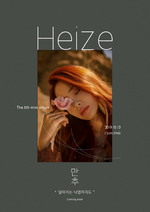 Heize Late Autumn title song teaser