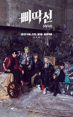 A.C.E Under Cover The Mad Squad group concept photo (2a)