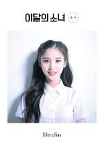 LOONA HeeJin + + promo photo