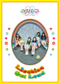 GFRIEND LOL Laughing Out Loud cover.png