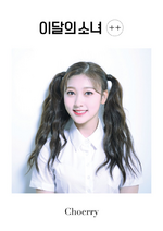 LOONA Choerry + + promo photo