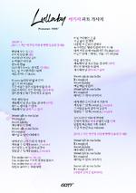GOT7 Lullaby fanchant guide photo
