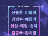 The Call Project 2