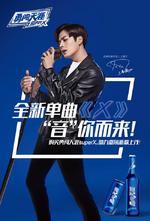 Jackson X promo photo 3