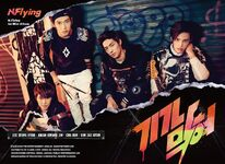 N.Flying Awesome promo photo 1