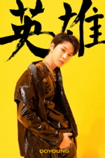 NCT 127 Doyoung Neo Zone concept photo (5)