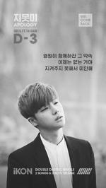 IKON Jay Welcome Back teaser photo